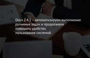 Docs 2.4.1 – автоматизируем выполнение рутинных задач и продолжаем повышать удобство пользования системой