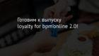 Готовим к выпуску loyalty for bpm'online 2.0!