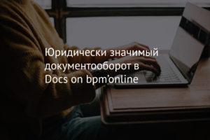 Юридически значимый документооборот в Docs on bpm'online