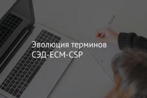 Эволюция терминов СЭД-ECM-CSP