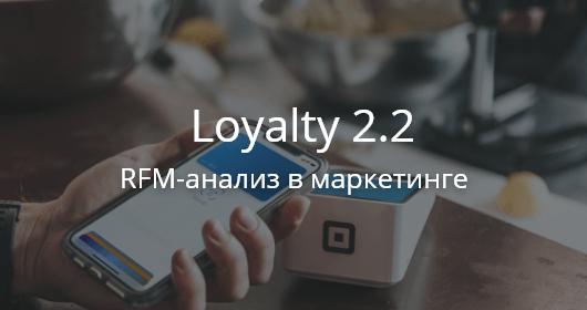 Loyalty 2.2 – личный кабинет и RFM-анализ в маркетинге