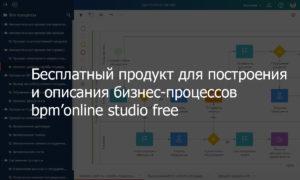 Террасофт презентовала бесплатный продукт для построения и описания бизнес-процессов — bpm'online studio free