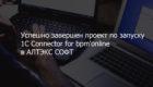 Успешно завершен проект по запуску 1C Connector for bpm'online в АЛТЭКС СОФТ