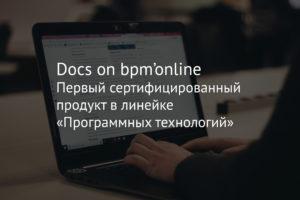 Docs on bpm'online – первый сертифицированный продукт в линейке «Программных технологий»