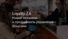 Loyalty 2.6 – новые механики и прозрачность управления бонусами