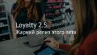 Loyalty 2.5 – жаркий релиз этого лета