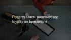 Представляем видео-обзор loyalty on bpm'online