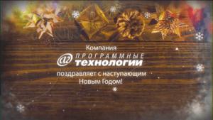 Новогоднее поздравление от «Программных Технологий»
