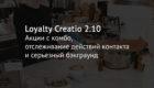 Loyalty Creatio 2.10 – акции с комбо, отслеживание действий контакта и серьезный бэкграунд