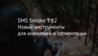 SMS Sender 1.12 – новые инструменты для аналитики и сегментации