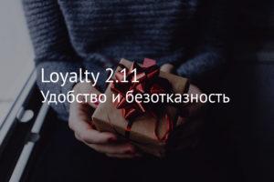 Loyalty 2.11 – удобство и безотказность