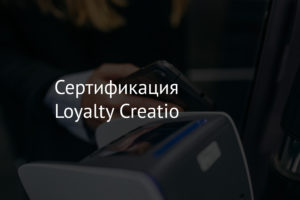 Сертификация Loyalty Creatio