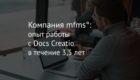 Компания mfms° рассказала о своем опыте работы с Docs Creatio в течение 3,5 лет