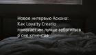 Новое интервью Аскона о том, как Loyalty Creatio помогает им лучше заботиться о сне клиентов