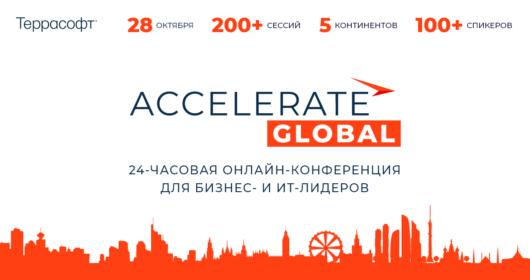 24-часовой марафон обмена знаниями и опытом на 7 языках — «Террасофт Россия» приглашает на масштабную онлайн-конференцию для бизнес- и ИТ-лидеров ACCELERATE GLOBAL