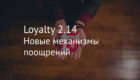 Loyalty 2.14 – новые механизмы поощрений