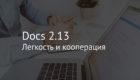 Docs 2.13 – легкость и кооперация
