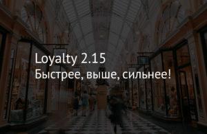 Loyalty 2.15 – быстрее, выше, сильнее!