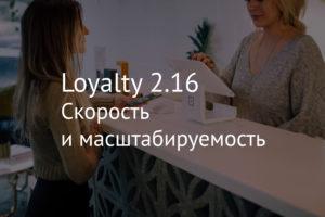 Loyalty 2.16 – скорость и масштабируемость
