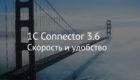 1С Connector 3.6 – скорость и удобство