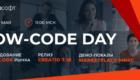 «Террасофт» приглашает на LOW-CODE DAY — онлайн-мероприятие, объединяющее в себе сразу три масштабных события