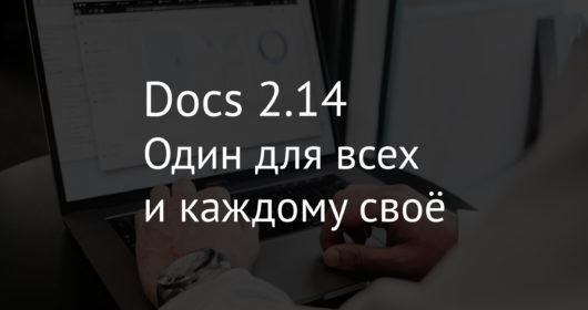 Docs 2.14 – один для всех и каждому своё